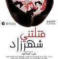Sahrazad poster