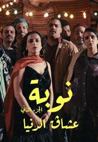 Nouba poster