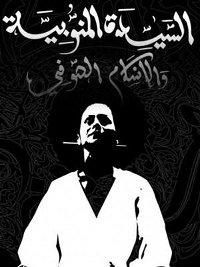 Saida Manoubia et l'islam Soufi  poster