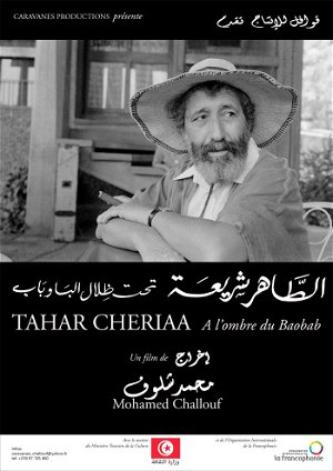 Tahar Cheriaa in the shade of the Baobab