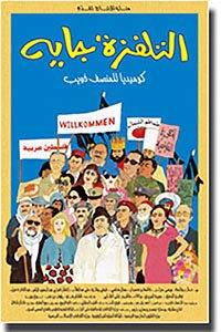 التلفزة جاية poster