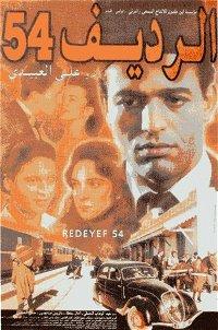 Redeyef 54 poster