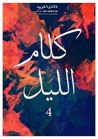 كلام الليل 4 poster
