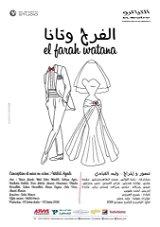 El Farah Watana poster