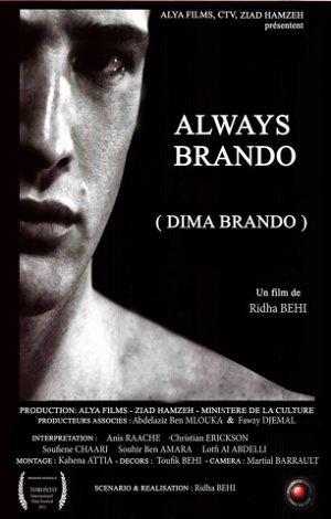 براندو