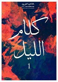 Klem Ellil 1  poster