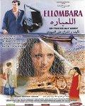 Ellombara poster