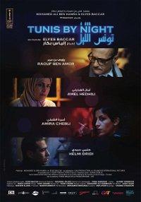 تونس الليل poster